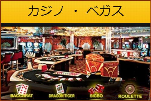 カジノ・ベガス