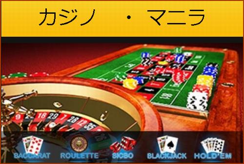 カジノ・マニラ