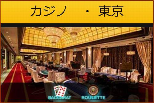 カジノ・東京